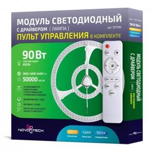 LED модуль с драйвером и линзованным рассеивателем на магнитах с ДУ NOVOTECH 357706