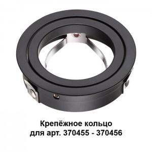 Крепёжное кольцо для арт. 370455-370456 NOVOTECH MECANO 370457