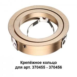 Крепёжное кольцо для арт. 370455-370456 NOVOTECH MECANO 370461