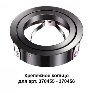 Крепёжное кольцо для арт. 370455-370456 NOVOTECH MECANO 370462