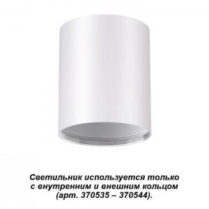 Накладной светильник NOVOTECH UNITE 370529