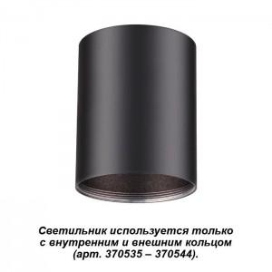 Накладной светильник NOVOTECH UNITE 370530