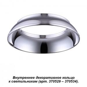 Внутреннее декоративное кольцо к артикулам 370529 - 370534 NOVOTECH UNITE 370537