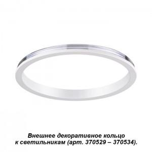 Внешнее декоративное кольцо к артикулам 370529 - 370534 NOVOTECH UNITE 370540