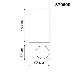Ландшафтный светильник NOVOTECH LANDSCAPE 370600