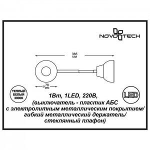 Светильник-ночник (в розетку) светодиодный с выключателем - диммером NOVOTECH ПРОМО NIGHT LIGHT 357323