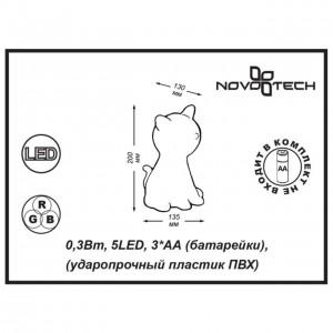 Детский настольный светодиодный светильник-ночник (с выключателем) с эффектом плавной смены цвета NOVOTECH NIGHT LIGHT 357338