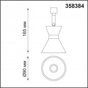 Светильник без драйвера для арт. 358367-358376 COMPO 358384