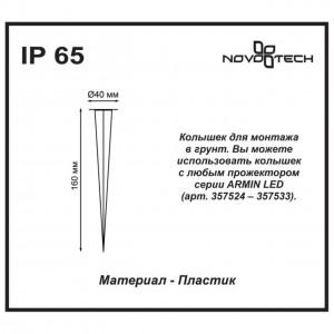 Колышек NOVOTECH 357534
