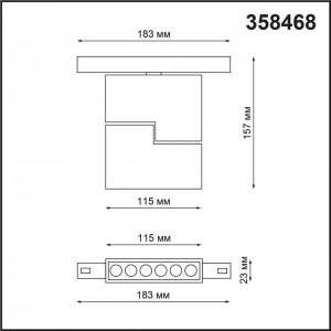 Трековый светильник для низковольтного шинопровода FLUM 358468