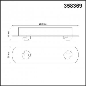 Корпус накладной с драйвером для светильников с арт. 358377-358392 COMPO 358369