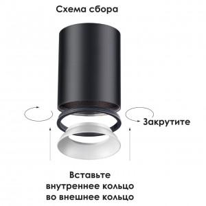 Внутреннее декоративное кольцо к артикулам 370529 - 370534 NOVOTECH UNITE 370535