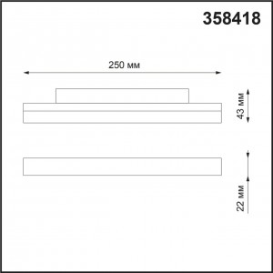 Трековый светильник для низковольного шинопровода FLUM 358418