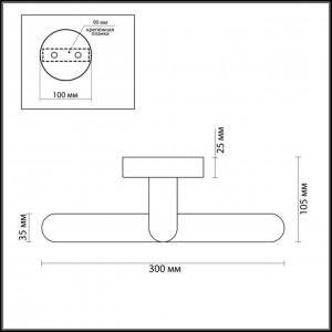 Подсветка для картин с выкл. LUMION AKARI 3762/10WL