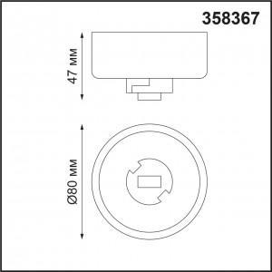 Корпус накладной с драйвером для светильников с арт. 358377-358392 COMPO 358367