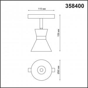 Трековый светильник для низковольного шинопровода FLUM 358400