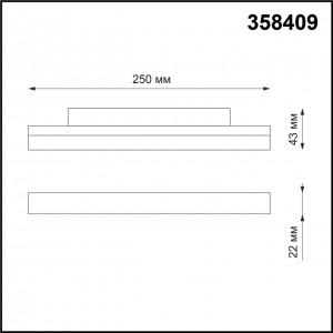 Трековый светильник для низковольного шинопровода FLUM 358409
