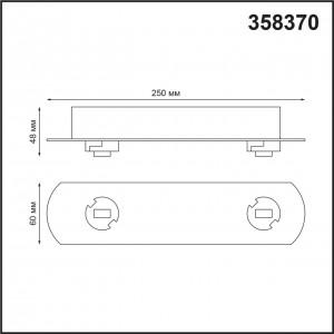 Корпус накладной с драйвером для светильников с арт. 358377-358392 COMPO 358370