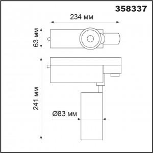 Трёхфазный трековый диммируемый светильник на пульте управления со сменой цветовой температуры GESTION 358337