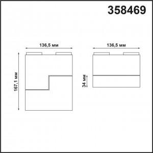 Трековый светильник для низковольтного шинопровода KIT 358469