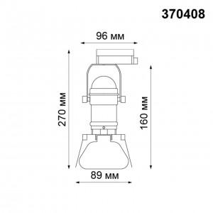 Трековый светильник NOVOTECH UFO 370408