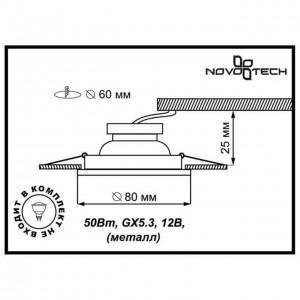 Встраиваемый неповоротный светильник NOVOTECH TOR 369111