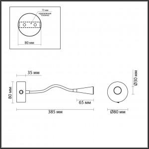 Бра c выкл. ODDS 4254/3WL