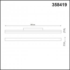 Трековый светильник для низковольного шинопровода FLUM 358419
