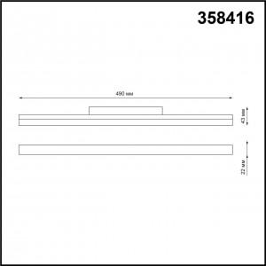 Трековый светильник для низковольного шинопровода FLUM 358416