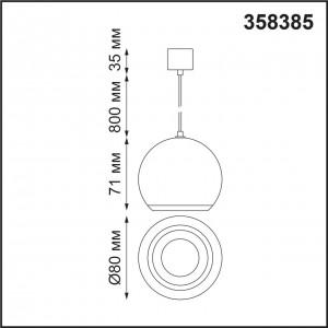 Светильник без драйвера для арт. 358367-358376 COMPO 358385
