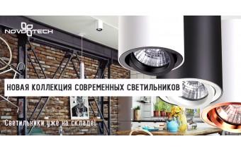 Новая коллекция современных светильников